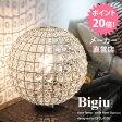 【ポイント20倍】【メーカー直営店】【送料無料】【あす楽対応】ビジュ フロアランプ -Bigiu floor lamp-デザイン照明のDI CLASSE(ディクラッセ)【LED対応 フロアライト】【10P23Sep15】