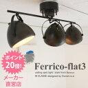 【ポイント20倍】【メーカー直営店】【LED対応】フェリコ フラット3 シーリング スポットライト -Ferrico-flat3 ceiling spot li...