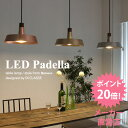 【ポイント20倍】【NEW】【メーカー直営店】【送料無料】【あす楽対応】LED パデラ ペンダントランプ -LED Padella pendant lamp-デ...
