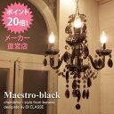 【ポイント20倍】【メーカー直営店】【LED対応】マエストロ ブラック シャンデリア Maestro-black chanderierデザイン照明器具のDI CLASSE(ディクラッセ) 【10P27May16】