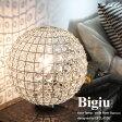【メーカー直営店】【送料無料】【あす楽対応】【LED対応 フロアライト】ビジュ フロアランプ -Bigiu floor lamp-デザイン照明のDI CLASSE(ディクラッセ)【10P23Sep15】