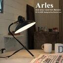 【メーカー直営店】【送料無料】【あす楽対応】アルル デスクランプ -Arles desk lamp-デザイン照明のDI CLASSE(ディクラッセ)【LED対応 テーブル ライト】【10P27May16】