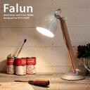 【メーカー直営店】【LED対応 デスクライト】ファルン デスクランプ -Falun desk lamp-デザイン照明器具のDI CLASSE(ディクラッセ)【送料無料】【あす楽対応】【10P27May16】