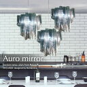 【メーカー直営店】【LED対応 ペンダントライト】アウロ ミラー ペンダントランプ - Auro mirror pendant lampデザイン照明のDI CLASSE(ディクラッセ)【10P27May16】