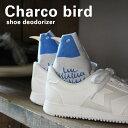 【あす楽対応】チャコバード シューデオドライザー(脱臭/消臭) -Charco bird shoe deodorizerlux di classe(ルクス ディ...