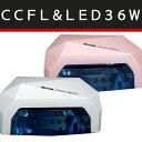 CCFL&LEDライト36W 本体 タイマー機能付き UVライト LED対応の全ジェルが硬化可能!レジン液硬化対応  UVライトの代わりにおすすめ UVレジン ジェルネイル にも対応【送料無料】