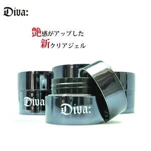 【改良版】ジェルネイル クリアジェルシリーズ 【Diva