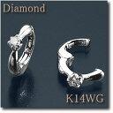 イヤリング ピアリング ダイヤモンド 0.10ct K14WG(ホワイトゴールド) 楽天ランキ