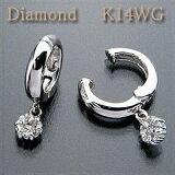 イヤリング ピアリング ダイヤモンド 0.20ct K14WG(ホワイトゴールド) &K18WG(ホワイトゴールド) ランキング入賞の人気商品です!フラワーダイヤが耳たぶの下で揺れ