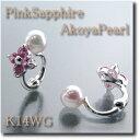 イヤリング ピアリング ピンクサファイヤ& アコヤ(本真珠)約4.5mm K14WG(ホワイトゴ