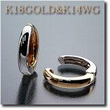 イヤリング ピアリング K18 (ゴールド) K14WG (ホワイトゴールド) 丁度良い大きさのシンプルデザイン リバーシブルでどんなシーンでも重宝します 【smtb-tk】【】