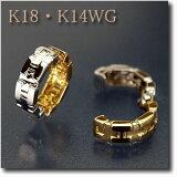 イヤリング ピアリング K18 (ゴールド) / K14WG(ホワイトゴールド) リバーシブルでも使えます【smtb-tk】【】