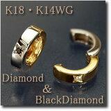 イヤリング ピアリングダイヤモンド&ブラックダイヤモンド 0.04ctK18(ゴールド)&K14WG(ホワイトゴールド)リバーシブルタイプ 小さくて可愛い♪【gold/k18/18