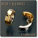 イヤリング ピアリングダイヤモンド K18(ゴールド)&K14WG(ホワイトゴールド)リバー