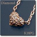 ハートモチーフパヴェペンダントネックレスダイヤモンド0.07ctK18PG(ピンクゴールド)小粒でふっくらとしたハートがとってもかわいい♪(..