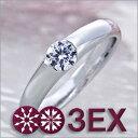 婚約指輪 エンゲージリング! 卸直営!ダイヤモンド 0.322ct Eカラー VS2 EXCELLENT H&C 3EX プラチナ(Pt900)鑑定書付き ラウンドブリリアント ソリティア 爪なし