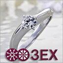 婚約指輪 エンゲージリング! 卸直営!ダイヤモンド 0.265ct Eカラー VVS1 EXCELLENT H&C 3EX プラチナ(Pt900)鑑定書付き ラウンドブリリアント ソリティア 立て爪