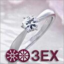 珠寶, 手錶 - 婚約指輪 エンゲージリング! 卸直営!ダイヤモンド 0.318ct Gカラー SI1 EXCELLENT H&C 3EX プラチナ(Pt900)鑑定書付き ラウンドブリリアント ソリティア 立て爪