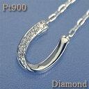 ペンダント ネックレス ダイヤモンド プラチナ