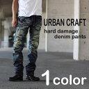 【送料無料】URBAN CRAFT ハードダメージペイントデニム DENIM PANT デニムパンツ ジーンズ ジーパン メンズ MEN'S DAMEGE DENIM【smtb-k】【kb】