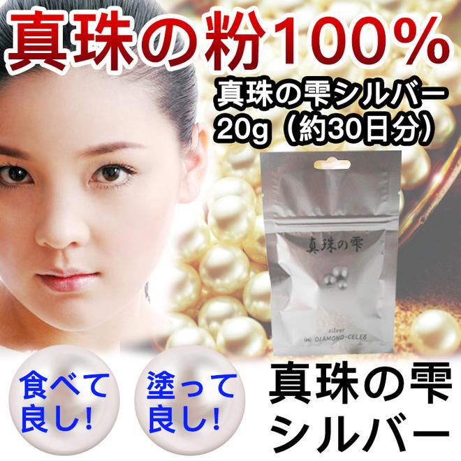 艶肌真珠の粉100%パウダーファンデーションミネラルパウダー美容サプリテカリ化粧崩れ防止パールパウダ
