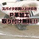 野球 ●【釘打ちP革加工】スパイク用 -ウレタン製-