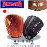 送料無料●TAMAZAWA【タマザワ】 カンタマ!シリーズ 一般軟式グラブ投手用 -二色展開-