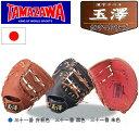 ●TAMAZAWA【タマザワ】 カンタマ!シリーズ 一般軟式用ファーストミット -三色展開-