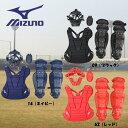 MIZUNO【ミズノ】一般軟式 キャッチャー防具4点セット+ケース付き プロテクター・レガーツ・スロートガード・マスク