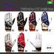 野球 MIZUNO【ミズノ】少年用 バッティング手袋 フランチャイズ D-Edition 両手用
