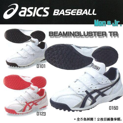 asicsbaseball【アシックスベースボール】一般・ジュニアトレーニングシューズBEAMINGLUSTERTRビーミングラスターTR