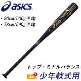 ��� asics baseball�ڥ����å����١����ܡ���۾�ǯ�����ܥ�Хå�SUPER TECH ACE �����ѡ��ƥå������� �ͥ��ӡ�/�ͥ��ӡ� bb-50