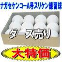 野球 【ナガセケンコー】軟式ボール一般向けA号 検定落ち練習球(スリケン)ダース売り bb-60 bb-60
