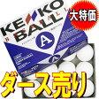 ■即出荷 あす楽■ナガセケンコー 軟式ボール 公認球・検定球A号 ダース売り野球 ボール
