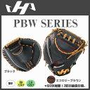 HATAKEYAMA【ハタケヤマ】一般硬式グラブ キャッチャーミット 捕手用 -PBWシリーズ