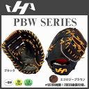 HATAKEYAMA【ハタケヤマ】一般硬式グラブ ファーストミット 一塁手用 -PBWシリーズ