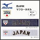 MIZUNO【ミズノ】侍JAPAN ジャパン 限定グッズ マフラータオル