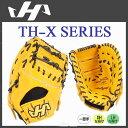 野球 HATAKEYAMA【ハタケヤマ】一般軟式グラブ TH-Xシリーズ 一塁手用 ファーストミット ナチュラル