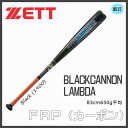 ZETT【ゼット】一般軟式カーボンバット ブラックキャノンラムダ ブラック 83cm650g平均 野球