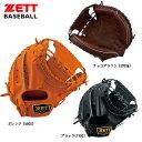 野球 ZETT【ゼット】一般硬式グラブ プロステイタス キャッチャーミット 捕手 右投げ用