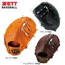 野球 ZETT【ゼット】一般硬式グラブ プロステイタス ファーストミット 一塁手