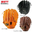 野球 ZETT【ゼット】一般硬式グラブ プロステイタス 内野手 三塁手用 右投げ用