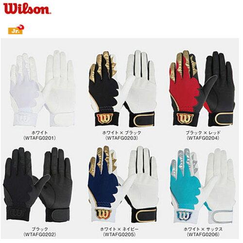 wilson【ウイルソン】一般・ジュニア守備用手袋片手用
