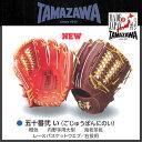 野球 TAMAZAWA【タマザワ】一般軟式グラブ 漢字 玉澤 二代目カンタマ 内野手大型 右投げ用