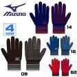 野球 MIZUNO【ミズノ】一般用 秋冬アクセサリー BASEBALL COLLECTION ニット手袋 bb-40