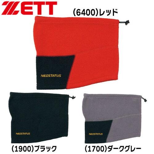 野球ZETT【ゼット】冬用アクセサリー一般用ネオステイタスネックウォーマー