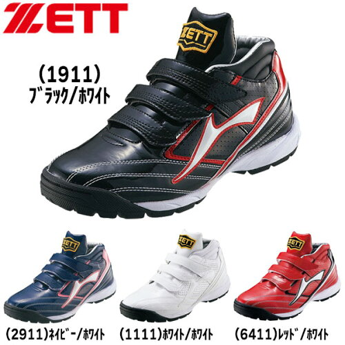 野球ZETT【ゼット】一般用ベースボールエナメルトレーニングシューズラフィエットMC