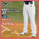 野球 ウェア ユニフォームパンツ 一般用 ミズノ MIZUNO 練習 足掛けストレートパンツ ホワイト miz-16ss-bb