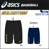 野球 ハーフパンツ 一般用 アシックスベースボール asics baseball ゴールドステージ メンズ