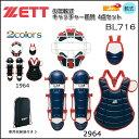 野球 キャッチャー防具 軟式 少年 ジュニア ゼット ZETT 4点セット マスク プロテクター レガーツ スロートガード
